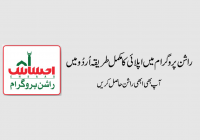 Ehsaas Rashan Program Online Registration