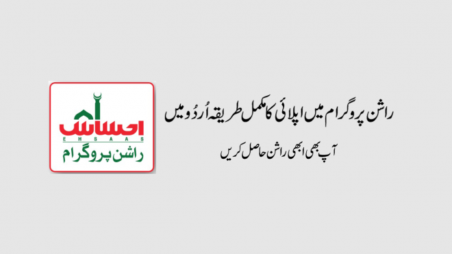 Ehsaas Rashan Program Online Registration