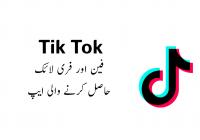tiktok free likes