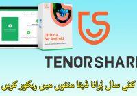 Tenoshare UltData Review